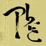 Hình nền thư pháp chữ Phúc cực ý nghĩa