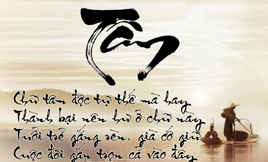 Hình nền thư pháp ý nghĩa về chữ Tâm