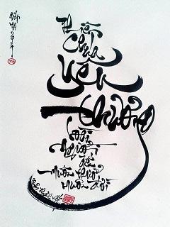 Hình nền thư pháp độc đáo Thiên chúa yêu thương