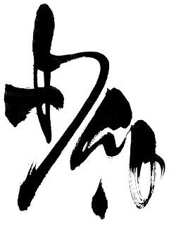 Hinh-nen-thu-phap-dao-mang-tam-y-cua-con-nguoi